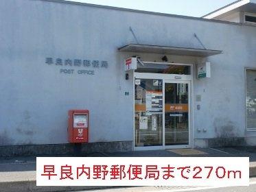 早良内野郵便局まで270m