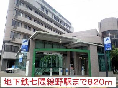 地下鉄七隈線野芥駅まで820m
