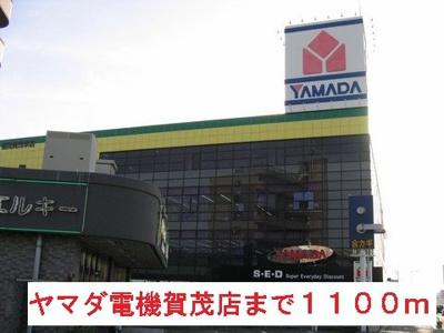 ヤマダ電機賀茂店まで1100m