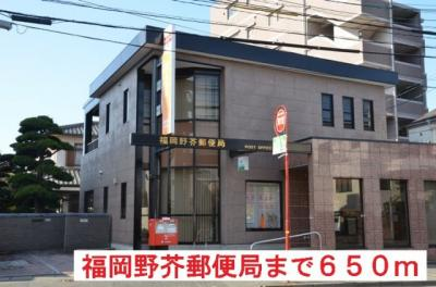 福岡野芥郵便局まで650m