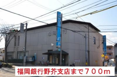 福岡銀行野芥支店まで700m