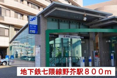 地下鉄七隈線野芥駅まで800m
