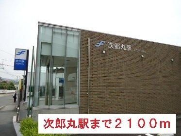 次郎丸駅まで2100m