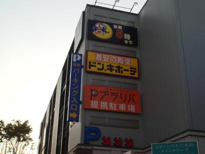 ドン・キホーテ西新店まで1,201m
