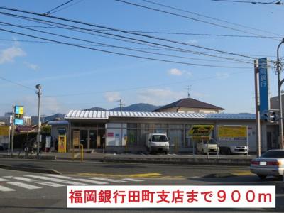 福岡銀行田町支店まで900m