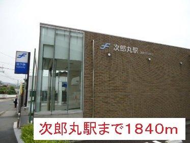 次郎丸駅まで1840m
