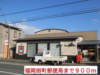 福岡田町郵便局まで900m