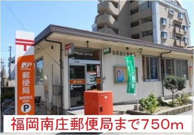 福岡南庄郵便局まで750m