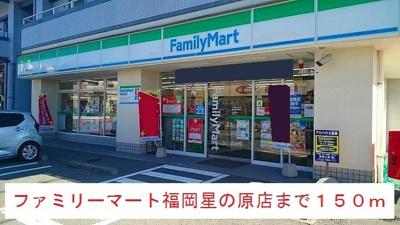 ファミリーマート福岡星の原店まで150m