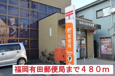 福岡有田郵便局まで480m