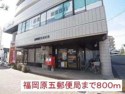 福岡原五郵便局まで800m