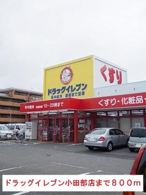 ドラッグイレブン小田部店まで800m