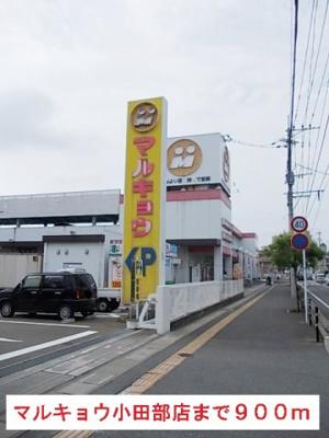 マルキョウ小田部店まで900m