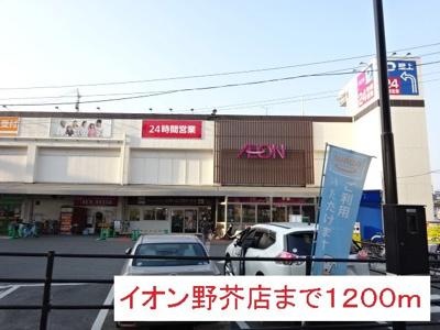 イオン野芥店まで1200m
