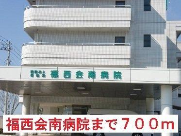 福西会南病院まで700m