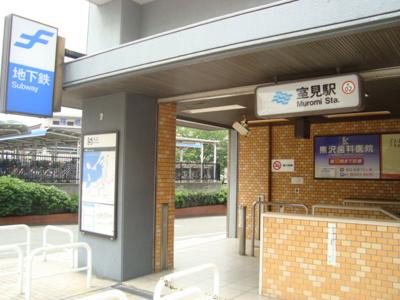 室見駅(福岡地下鉄 空港線)まで1,141m