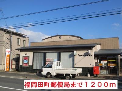福岡田町郵便局まで1200m
