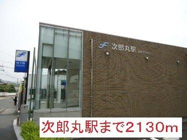 次郎丸駅まで2130m