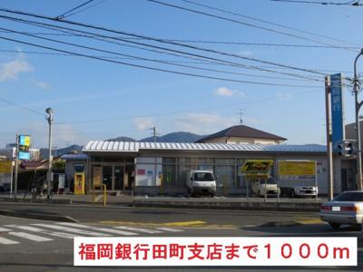 福岡銀行田町支店まで1000m