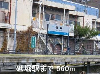 JR播但線砥堀駅まで560m