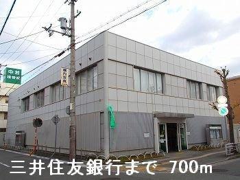 三井住友銀行まで700m