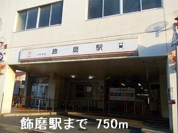 山電飾磨駅まで750m