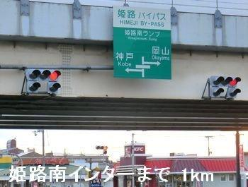 姫路バイパス姫路南インターまで1000m