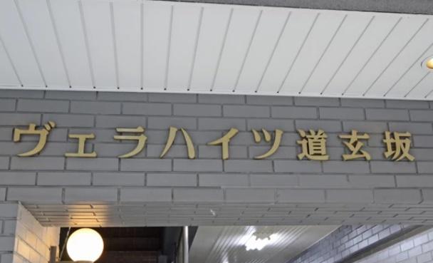 【その他】ヴェラハイツ道玄坂