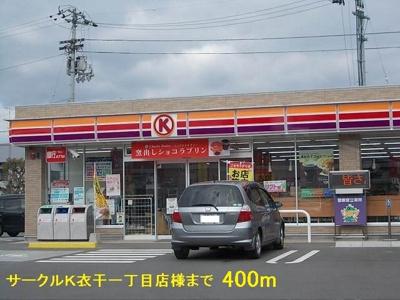 サークルK衣干一丁目店まで400m
