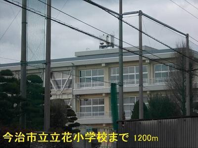 今治市立立花小学校まで1200m