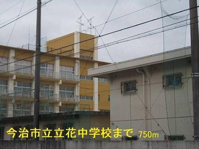 今治市立立花中学校まで750m