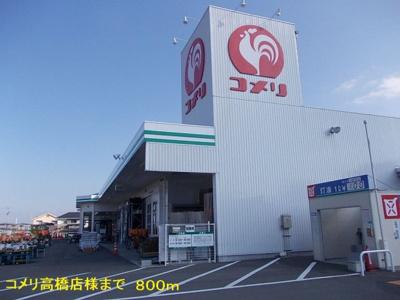 コメリ高橋店様まで800m