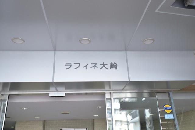 【その他】ラフィネ大崎