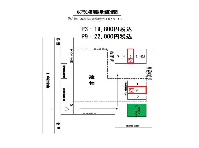 ルブラン薬院(4LDK) 駐車場配置図