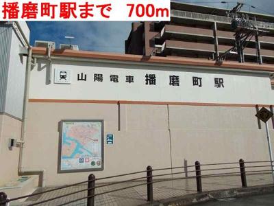 播磨町駅まで700m