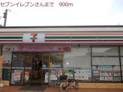 セブンイレブン播磨東本荘店まで900m