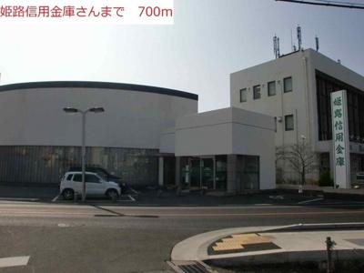 姫路信用金庫まで700m