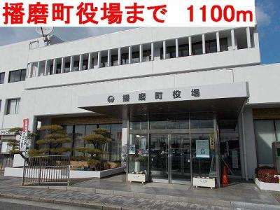 播磨町役場まで1100m