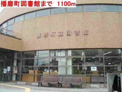 播磨町図書館まで1100m