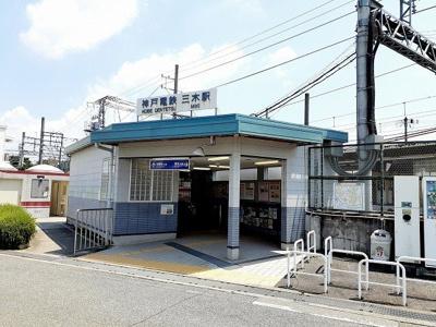 神戸電鉄三木駅まで850m