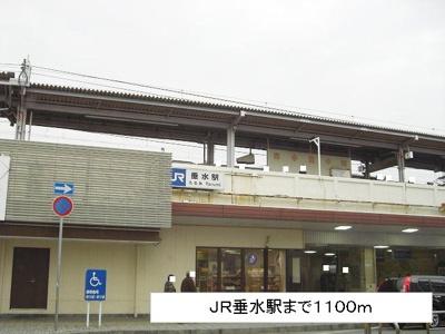 垂水駅まで1100m