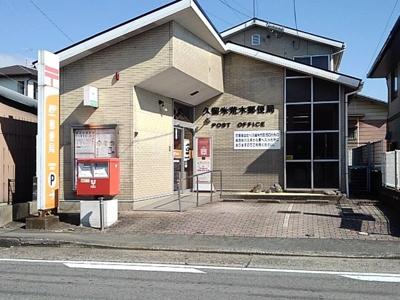 久留米荒木郵便局まで1100m