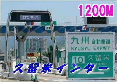 久留米インターまで1200m