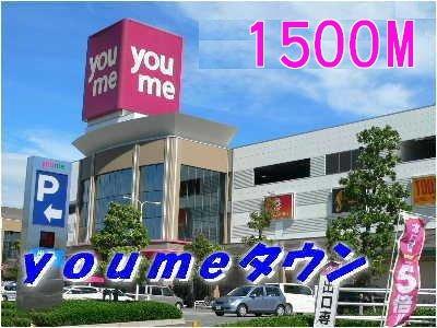 youmeタウンまで1500m