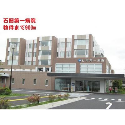 その他周辺「石岡第一病院まで900m」石岡第一病院まで900m