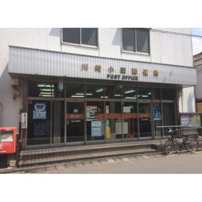 郵便局「川崎小田郵便局まで300m」郵便局