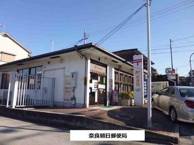 奈良朝日郵便局まで340m
