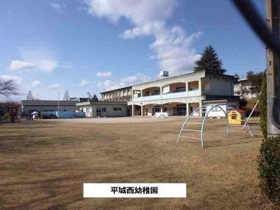 奈良市立平城西幼稚園まで860m
