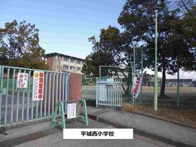 奈良市立平城西小学校まで860m