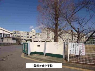 奈良市立登美ヶ丘中学校まで990m